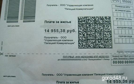 Как простому человеку оплатить ЖКХ? 88304deaacecfc31ed21396bd5291294