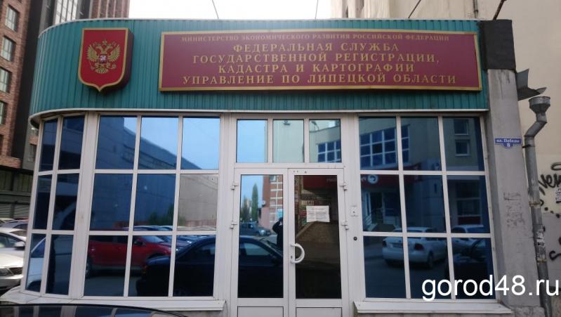 Помещение в Липецке за 13,8 миллиона рублей по подложным документам обрело нового собственника
