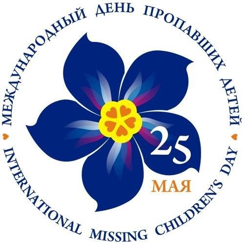 ВБарнауле пройдет Международный День пропавших детей